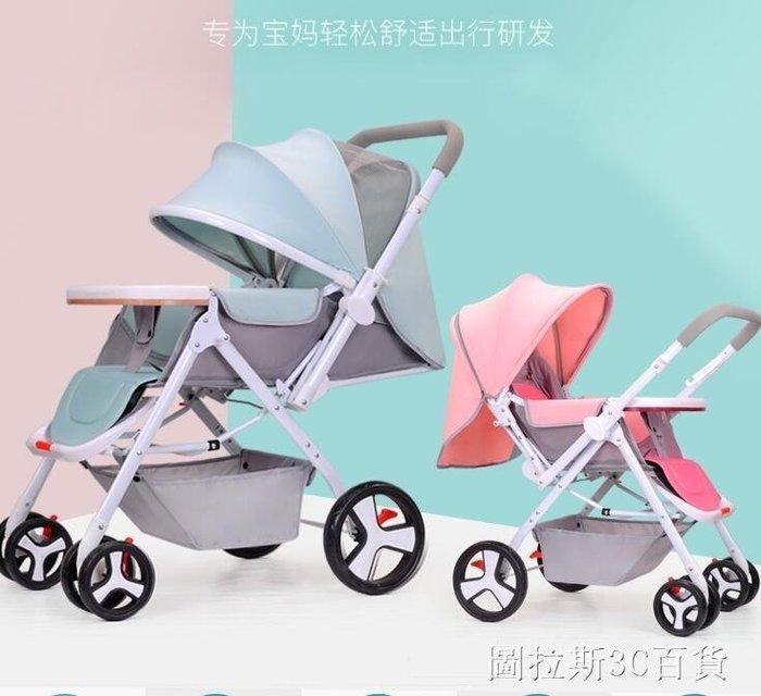 嬰兒推車雙向兒童超輕便可坐可躺夏季小孩折疊1-3歲寶寶小嬰兒車
