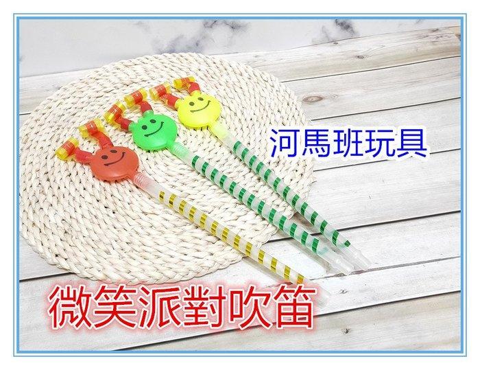 河馬班玩具-派對小物-微笑吹笛