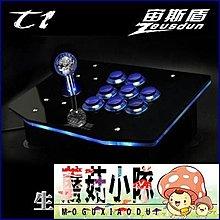 新品磨砂 街機搖桿 9798格斗游戲機電腦操縱USB手柄三和【蘑菇小隊】