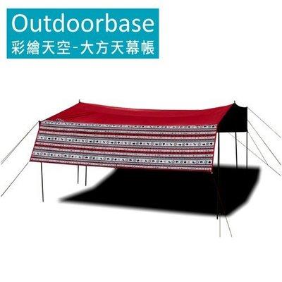 【大山野營】Outdoorbase 21263 彩繪天空-大方天幕帳 方型天幕 遮陽帳 炊事帳