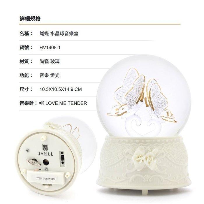 讚爾藝術 JARLL~蝴蝶 水晶球音樂盒(HV1408)【天使愛美麗】愛情婚禮 情人禮物 (現貨+預購)