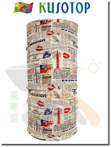 KUSOTOP 冰涼系列 CL002 運動魔術頭巾 吸濕快乾 抗UV 涼感頭巾 柔軟 透氣 台灣製造 喜樂屋戶外休閒