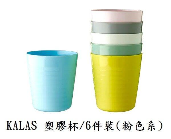 ☆創意生活精品☆IKEA KALAS 塑膠杯/6件裝  適合做為平日用餐或派對餐具(粉色系)
