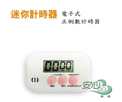《安心Go》 含稅 電子計時器 計時/定時器/烘焙定時器 大音量 小體積 正/倒數計時