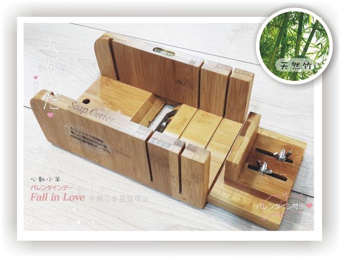 高級竹製豪華切皂器+修皂器+槽切+線切+水平儀+可當保溫箱,切皂也會笑(可以加購1100G的土司模)