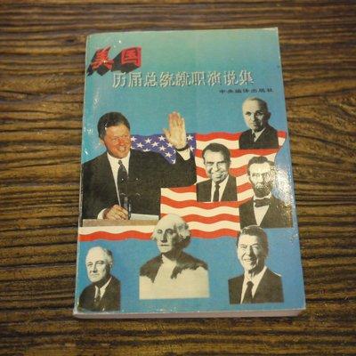 【午後書房】《美國歷屆總統就職演說集》,1996年第2次印刷,中央編譯 190426-08