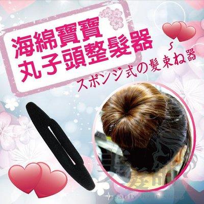 【迎夏LIST】海綿寶寶丸子頭快速整髮器 包子頭盤髮 包包頭 快速綁髮 編髮 U型夾 →約會婚禮伴娘髮型→來變美