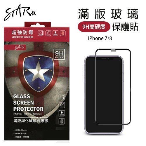 ☆韓元素╭☆STAR 滿版螢幕玻璃保護貼 iPhone 7/8 4.7吋 鋼化 GLASS 9H【台灣製】