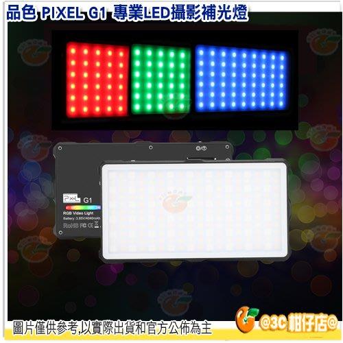 品色 PIXEL G1 專業LED攝影補光燈 RGB全色彩 平板超薄攝影燈 雙色溫 高顯色 內含9種光效模式 公司貨