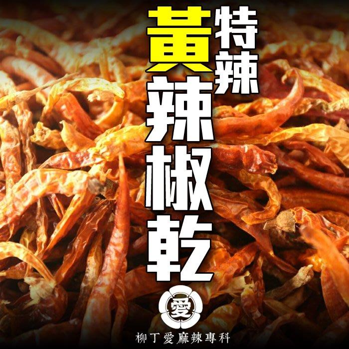 柳丁愛【A718】湖南特辣 黃辣椒100g