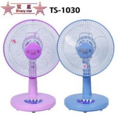 【小丸子生活百貨】雙星牌 TS-1030 10吋桌扇 風扇/電扇/桌扇/立扇/消暑