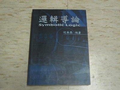 邏輯導論Symbolic Logic ~2007年9月 第六版 何典恭 編著/ 圖文出版