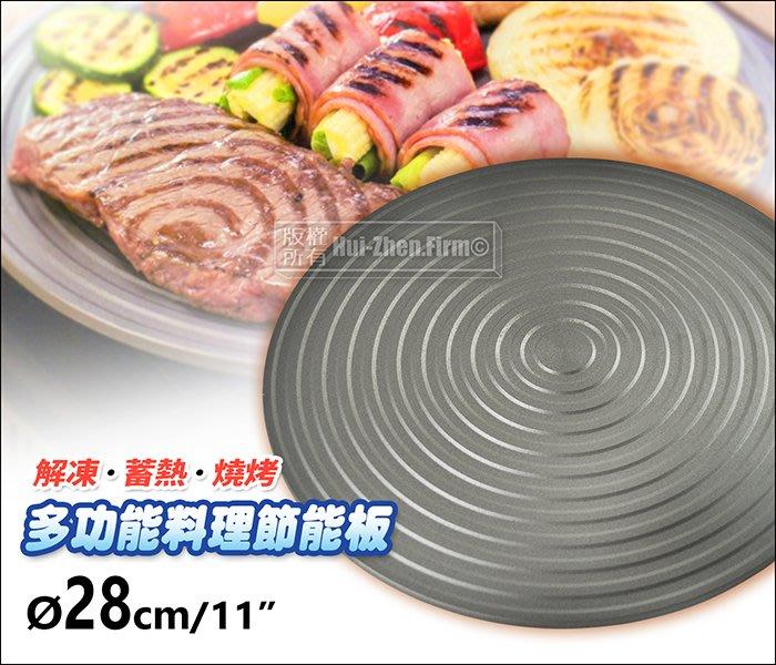 台灣製 優樂 46-0266 多功能料理節能板 28cm【解凍 蓄熱】可當輔助爐架 烤盤~烤肉.烤10吋披薩