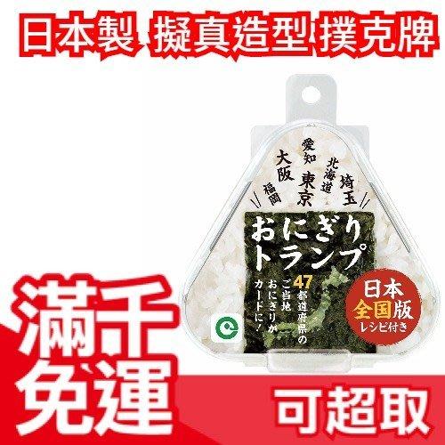【御飯團2】日本製 擬真造型 撲克牌 紙牌遊戲玩具 益智桌遊 生日聖誕節新年派對party交換禮物 ❤JP Plus+