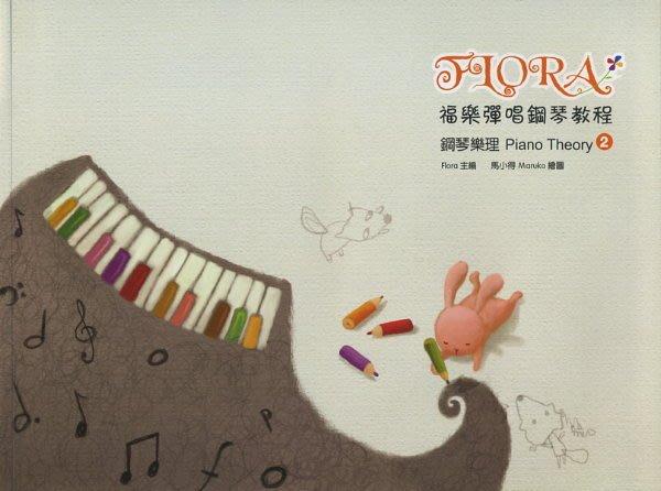 ~599免 ~福樂彈唱鋼琴教程 ~鋼琴樂理 2~ 內附彩色貼紙 寬裕工作室 FL1403