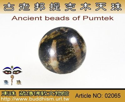 【東珠文物】古老喜瑪拉雅邦提克木珠系列。02065