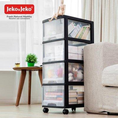 jeko收納箱塑料抽屜式收納櫃寶寶整理箱兒童儲物櫃透明衣櫃多層櫃【芳草居】