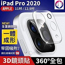 全包一體成型!【快速出貨】 蘋果 iPad Pro 2020 鏡頭防刮保護圈 攝戒 玻璃鏡頭圈 合金金屬鏡頭環 鏡頭罩