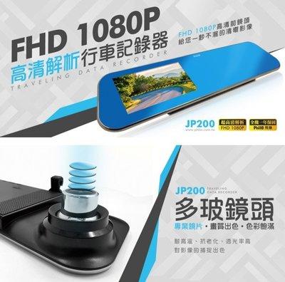 【東京數位】全新 贈16G 記錄器 飛樂 JP200雙鏡頭 防眩光4.3吋倒車顯影後視鏡型行車記錄器