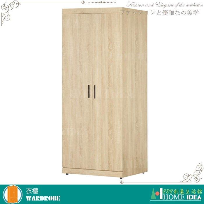 【888創意生活館】382-875-01凱薩2.5尺原切上下吊衣櫥$5,200元(04-1床組衣櫃衣櫥開門推)台北家具
