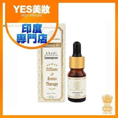 印度 Khadi 檸檬草/檸檬香茅精油 10ml 新包裝 Herbal Lemongrass Essential Oil【V310939】YES 美妝