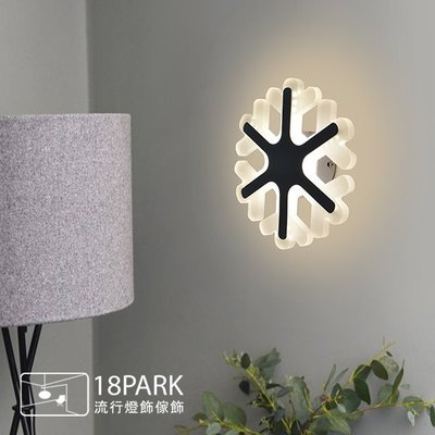 【 18Park 】簡約時尚 snow flake [ 雪花飛壁燈 ]
