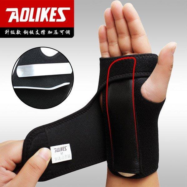 固定鋼板護手鋼板護腕媽媽手男女手掌健身運動護腕護具(單支入)