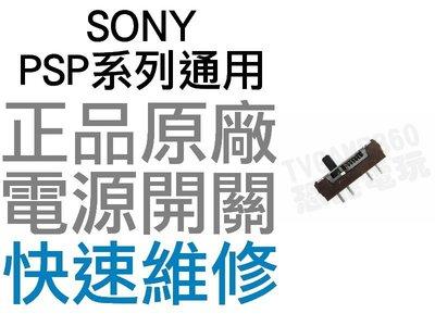 SONY PSP系列通用 電源開關【台中恐龍電玩】