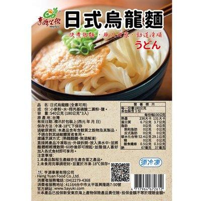 【亨源生機】日式烏龍麵(需冷凍) 540公克 (180公克*3入)