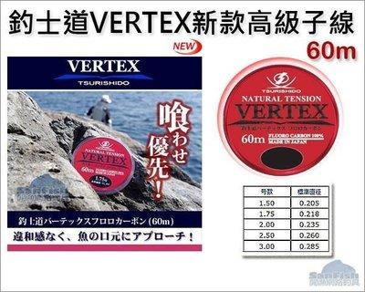 【閒漁網路釣具 】釣士道VERTEX新款高級子線/透明白/ 60m