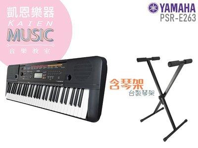 『凱恩音樂教室』免運優惠 YAMAHA 經銷商 PSR E263 山葉 電子琴 E-263 實體店面 含琴架款