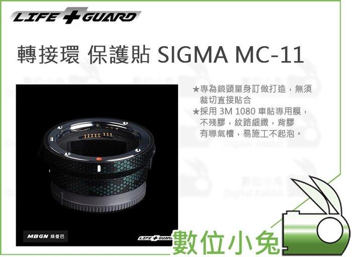 數位小兔【LIFE+GUARD SIGMA MC-11 轉接環 保護貼】包膜 貼膜 公司貨 單眼 3M 1080