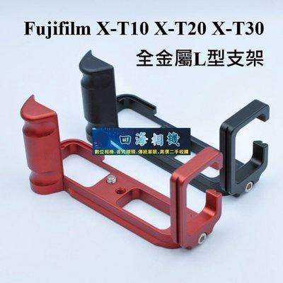 【高雄四海】台灣現貨 富士 Fujifilm XT10 XT20 XT30 全金屬L型支架.L型快裝板.豎拍板.快拆板