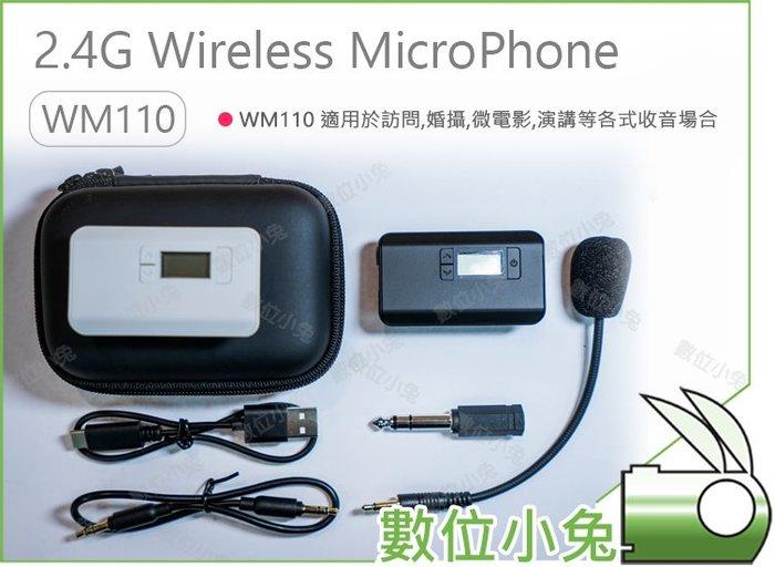 數位小兔【2.4G Wireless MicroPhone WM110 無線麥克風】迷你mic 收音 小蜜蜂 2.4G