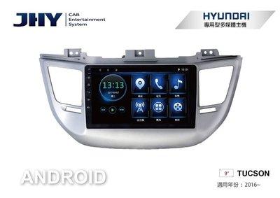【全昇音響】JHY 16~年TUCSON 9吋安卓電視主機 藍芽/導航/手機互聯/WIFI/USB/支援HD數位