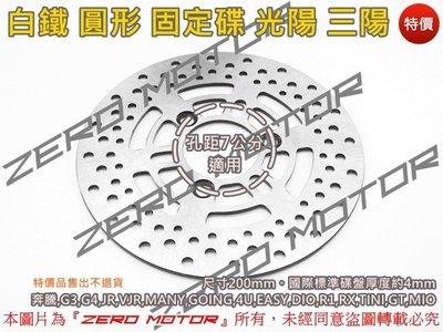 Zero Motor☆白鐵 圓碟 固定碟 碟盤 200mm JR,VJR,DIO,R1,RX,TINI,GT,MIO