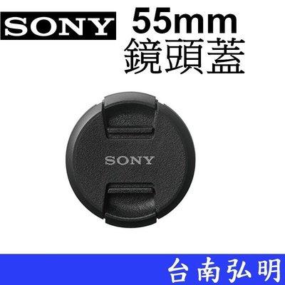 台南弘明 SONY ALC-F55S  F55S 55mm 55鏡頭蓋 鏡頭蓋 公司貨