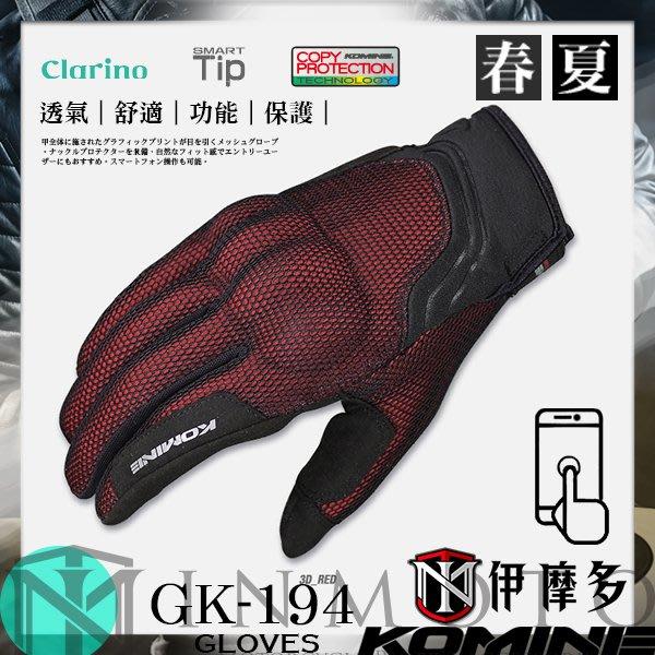 伊摩多※正版日本KOMINE GK-194 通風網眼 防摔手套 內藏護具 可觸控 春夏通勤出遊 共5色。紅色