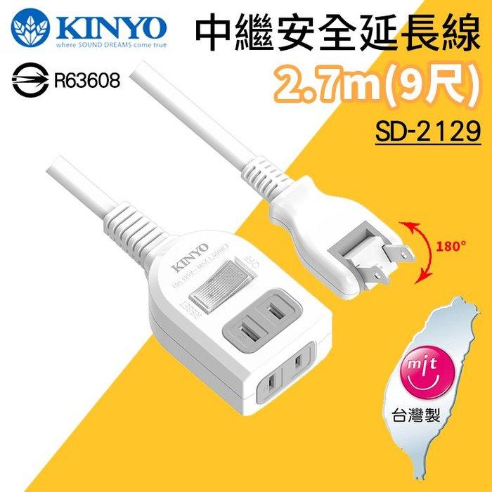 KINYO 耐嘉 SD-2129 中繼安全延長線 9尺 2.7M 轉向插頭 1切2座 電腦延長線 電源插座 2P延長線
