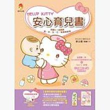 *Hello Kitty安心育兒書*