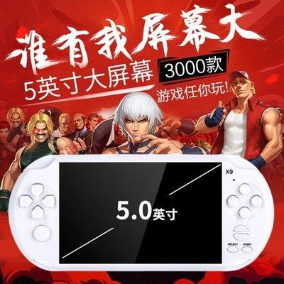 現貨/小霸王PSP遊戲機掌機X9懷舊GBA掌上街機遊戲機經典FC遊戲紅白機145SP5RL/ 最低促銷價