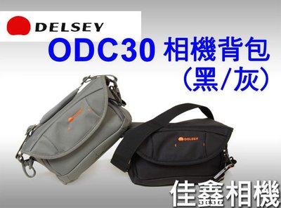 @佳鑫相機@(全新品)DELSEY ODC30 相機包(小型) 黑色 特價NT$1240元!! NEX 微單 適用