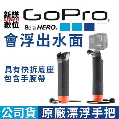 【新鎂-門市可刷卡】GoPro 系列 原廠漂浮手把 (適用HERO5 6 7 2008) 公司貨 AFHGM-002