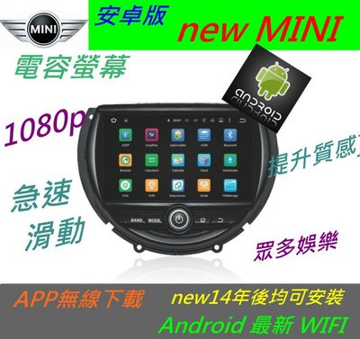 安卓版 MINI Cooper ONE Hatch Countryman 倒車影像 觸控螢幕 USB SD 數位 導航