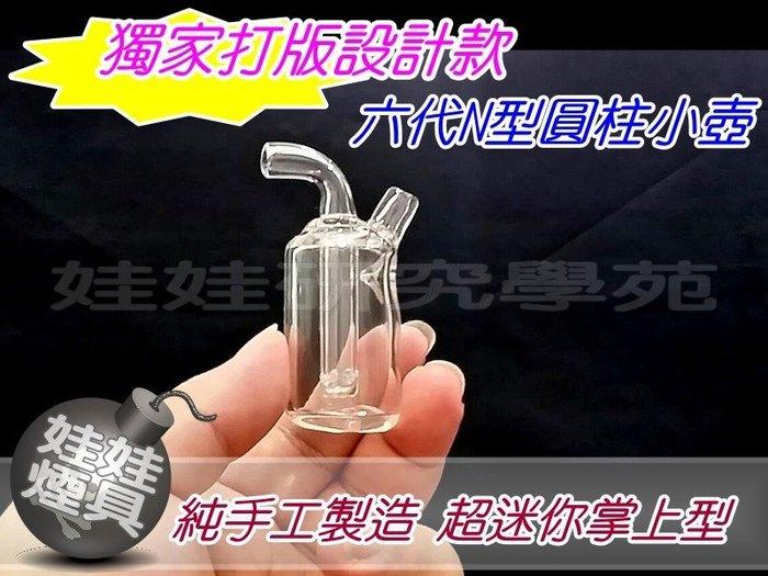 ㊣娃娃研究學苑㊣ 強化琉璃純手工製造 迷你款 6代 N型圓柱小壺水煙壺 (單售) (SB703-1)