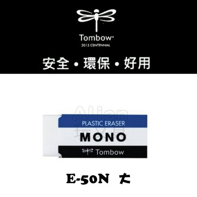 MONO橡皮擦『大 E-50N』 TOMBOW 蜻蜓牌 Alien玩文具