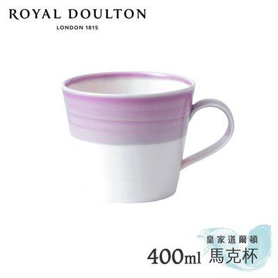 【阿波的窩 Apos house】英國 Royal Doulton皇家道爾頓1815恆采系列400ML瓷器馬克杯蘭花紫