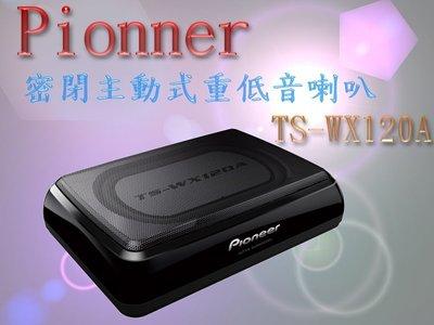 PIONEER TS-WX120A *超薄型*主動式 重低音喇叭