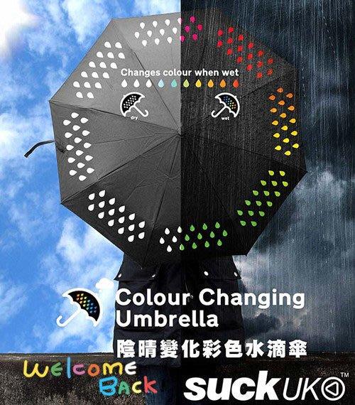 變色雨傘(Colour changing umbrella)