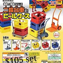 (Jccyshop) 全新 Epoch 正版 誰得俺得二輪台車扭蛋全套6款 齊蛋紙 場景 玩具 搬運工人 啤酒樽 便利店 超級市場